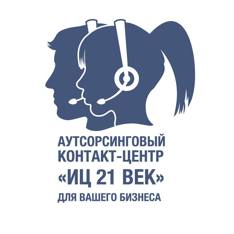 Контакт центр ИЦ 21 век